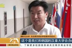 赛马会娱乐场能行新闻联播:殷树凤校长专访