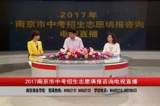 2017年中招志愿填报咨询——赛马会娱乐场