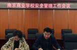 南京亚洲城ca88学校安全管理工作会议