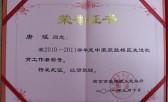 唐斌荣誉证书