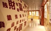 M4-3 赛马会娱乐场会计文化展厅