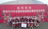 M4-3  365bet平台网址2014年全国啦啦操锦标赛(溧阳站)