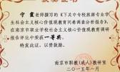 M2-4 南京市职业学校社会主义核心价值观教育调研报告一等奖