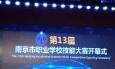 第13届南京市职业学校技能大赛开幕式