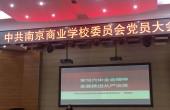 南京亚洲城ca88学校举行专题党课