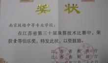 2010年3月学校荣获省珠算技术比赛伯乐奖